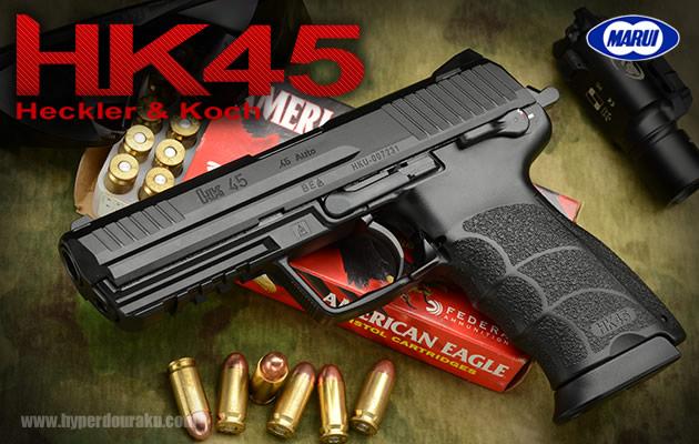 東京マルイ ガスガン HK45
