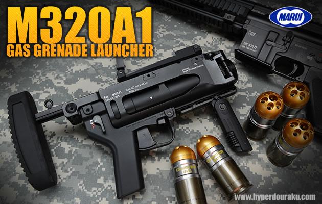 M320A1 グレネードランチャー 東...