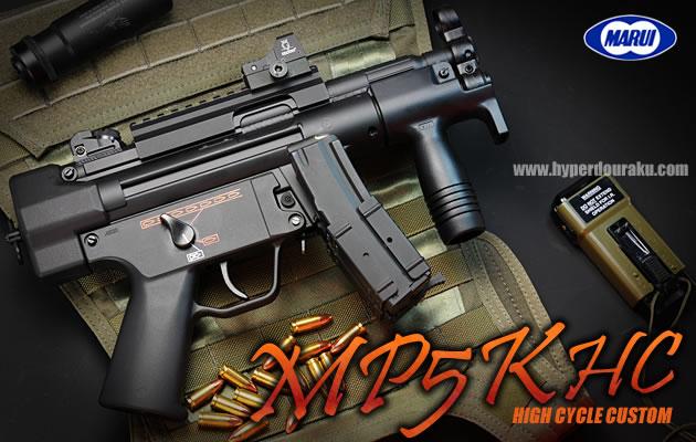 H&K MP5K HC 電動ガン 東京マルイ エアガンレビュー