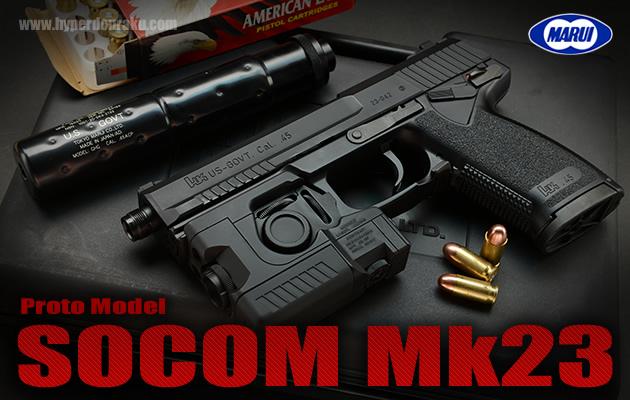 東京マルイ ガスガン SOCOM Mk23