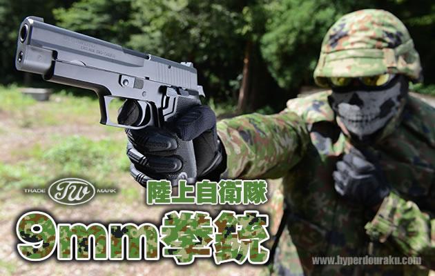 陸上自衛隊 9mm拳銃 ガスガン タナカワークス エアガンレビュー