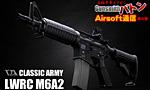 第6回 CLASSIC ARMY LWRC M6A2