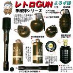レトロGUN LS 手榴弾シリーズ