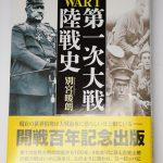 第一次大戦陸戦史 並木書房