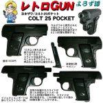 レトロGUN ヨネザワ コルト 25 ポケット