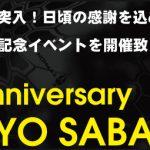 東京サバゲパーク2周年記念イベント開催!!