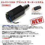 電動ガン用ブラシレスモーターがOption No.1から発売!!