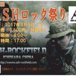 第二回 ASHロック祭りが4/9に開催!!