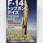 F-14 トップガン デイズ 最強の海軍戦闘機部隊