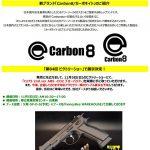 新ブランドのCO2ガスブロ、カーボネイト、Cz75 2ndで発売
