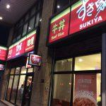 台湾で『すき家の牛丼』を食べてみた結果…