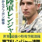 書籍『米陸軍レンジャー─パナマからアフガン戦争』発売