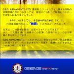 G&Gアーマメントのリャオ社長に無罪判決