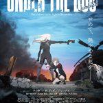 アニメーション「UNDER THE DOG」が期間限定劇場公開!