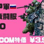 ロシア軍 デジタルフローラ戦闘服がMOMCOMから発売