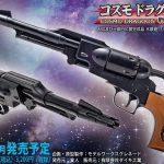 「コスモ ドラグーン(戦士の銃)」水鉄砲のWF先行販売
