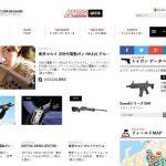 トイガン・ミリタリー・サバゲの総合情報サイト『Arms MAGAZINE WEB』オープン!