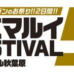 11/17-18 東京マルイフェスティバル5 開催!