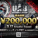 UAB×PANCRASE コラボイベントが3月17日(日)に開催!!