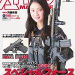 月刊アームズマガジン2019年6月号 毛野ブースカから