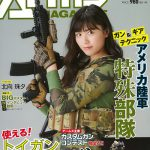 月刊アームズマガジン2019年8月号 毛野ブースカから