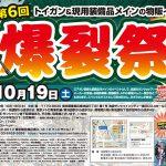 第6回 爆裂祭 10月19日開催!!
