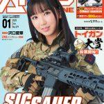 月刊アームズマガジン2020年1月号 毛野ブースカから