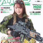 月刊アームズマガジン2020年3月号 毛野ブースカから