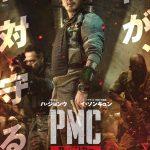 ぴっちょが軍事ジャーナリストと対談! 映画『PMC:ザ・バンカー』本日よりロードショー!!