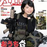 月刊アームズマガジン2020年6月号 毛野ブースカから