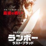 映画『ランボー ラスト・ブラッド』2020/6/26公開!!