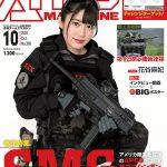 月刊アームズマガジン2020年10月号 毛野ブースカから