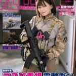 月刊アームズマガジン2020年12月号 毛野ブースカから