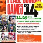 11/29開催 PEACE COMBAT GAMES VOL.14 雑誌ピースコンバットの主催イベント