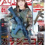 月刊アームズマガジン2021年1月号 毛野ブースカから