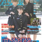 月刊アームズマガジン2021年2月号 毛野ブースカから