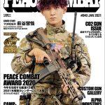PEACE COMBAT(ピースコンバット) Vol.40 井上編集長より