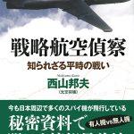 『戦略航空偵察─知られざる平時の戦い』書籍紹介