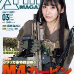 月刊アームズマガジン2021年3月号 毛野ブースカから