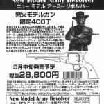 HWS ニュー モデル アーミー リボルバー モデルガン限定400丁再生産