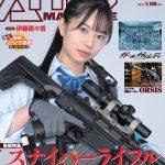 月刊アームズマガジン2021年5月号 毛野ブースカから