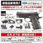 東京マルイ V10ウルトラコンパクト ブラックが4/27発売決定!