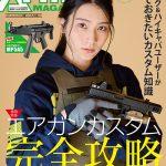 月刊アームズマガジン2021年6月号 毛野ブースカから