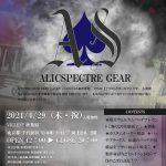 4/29 第1回『アリスペクターギア』が開催!