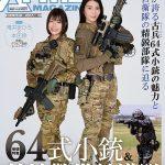 月刊アームズマガジン2021年7月号 毛野ブースカから