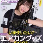 月刊アームズマガジン2021年8月号 毛野ブースカから