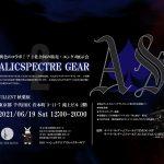 第2回『アリスペクターギア』が6/19に開催!!