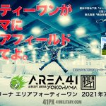 41PXが屋内型サバゲーフィールド「AREA41 YOKOHAMA (エリアフォーティーワンヨコハマ)」を7月オープン