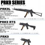 G&G 電動ガン PRK9シリーズが7/16に発売!!
