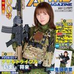 月刊アームズマガジン2021年10月号 毛野ブースカから
